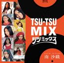 TSU-TSU MIX 南 沙織/南 沙織