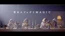 恋のエフェクトMAGIC/夢みるアドレセンス