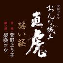 謡い経/柴咲 コウ