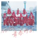 青春時計 (Special Edition)/NGT48