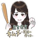 キムチ~笑顔の作り方~/足立 佳奈