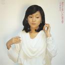 君と歩いた青春/太田裕美