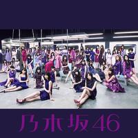 裸足でSummer/乃木坂46