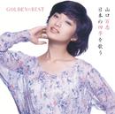 GOLDEN☆BEST 山口百恵 日本の四季を歌う/山口 百恵