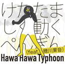 Hawa Hawa Typhoon (feat.穂川果音) ~けたたましく動くぺんぎんのテーマたち~/けたたましく動くぺんぎん