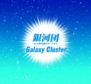 Galaxy Cluster/銀河団
