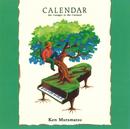 カレンダー ~ぶどう畑のぶどう作り~/村松 健