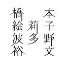 飛翔/橋本絵莉子波多野裕文