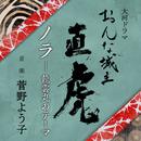 ノラ - 龍雲丸のテーマ/残響のテロル