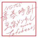 青春時計(豆腐メンタル Remix by tofubeats)/NGT48