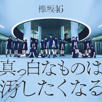 真っ白なものは汚したくなる (Complete Edition)/欅坂46
