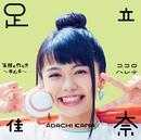 ココロハレテ/足立 佳奈