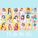 逃げ水 (Special Edition)/乃木坂46