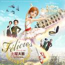 Felicies/土屋太鳳