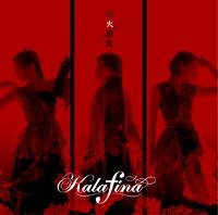 百火撩乱/Kalafina