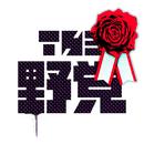 ユメ子ちゃん/THE 野党