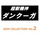 超獣機神ダンクーガ BGM COLLECTION VOL.2/オリジナル・サウンドトラック