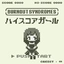 ハイスコアガール/BURNOUT SYNDROMES