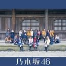 いつかできるから今日できる (Special Edition)/乃木坂46