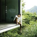 まだ僕は…(初回生産盤B)/WOOYOUNG (From 2PM)