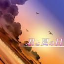 君と夏の日/Cure2tron