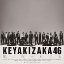 風に吹かれても (Special Edition)/欅坂46