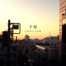 手紙/ハルカトミユキ