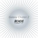 Galaxy Cluster 2/銀河団