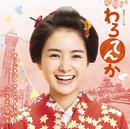 連続テレビ小説「わろてんか」オリジナル・サウンドトラック/横山克