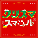 クリスマスマイル/スカイピース