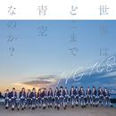 世界はどこまで青空なのか?(Special Edition)/NGT48