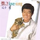 懐しきlove-song/坂本 九