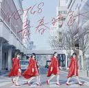 青春時計(Type-C)/NGT48