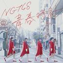 青春時計/NGT48