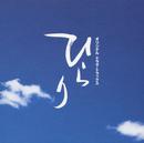 ひらり オリジナル・ドラマ・トラックス/オリジナル・サウンドトラック