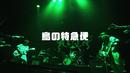 鳥の特急便(TOUR 2017「UC30 若返る勤労」 2017.12.9 at BLUE LIVE HIROSHIMA)/UNICORN