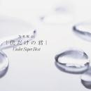 僕だけの君 ~Under Super Best~/乃木坂46