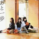 あと一歩/J☆Dee'Z