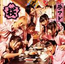 桜/夢みるアドレセンス