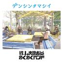 デンシンタマシイ (Special Edition)/ゲーム実況者わくわくバンド
