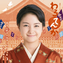 連続テレビ小説「わろてんか」オリジナル・サウンドトラック 2/横山克