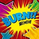 BURN!!/銀河団
