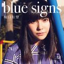 blue signs/坂口 有望