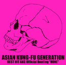 "BEST HIT AKG Official Bootleg ""HONE""/ASIAN KUNG-FU GENERATION ほか"