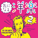 Kininaru Yogaku II - TV CM HITS COLLECTION/ヴァリアス