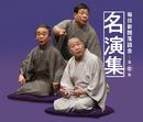 毎日新聞落語会名演集 第壱集/ヴァリアス