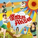 僕の太陽/AKB48
