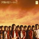 夕陽を見ているか?/AKB48