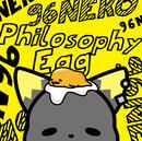 フィロソフィーエッグ (Complete Edition)/96猫