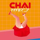 わがまマニア/CHAI